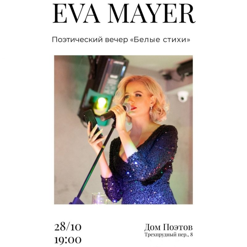 An Evening of Free Verse Poems with Eva Mayer