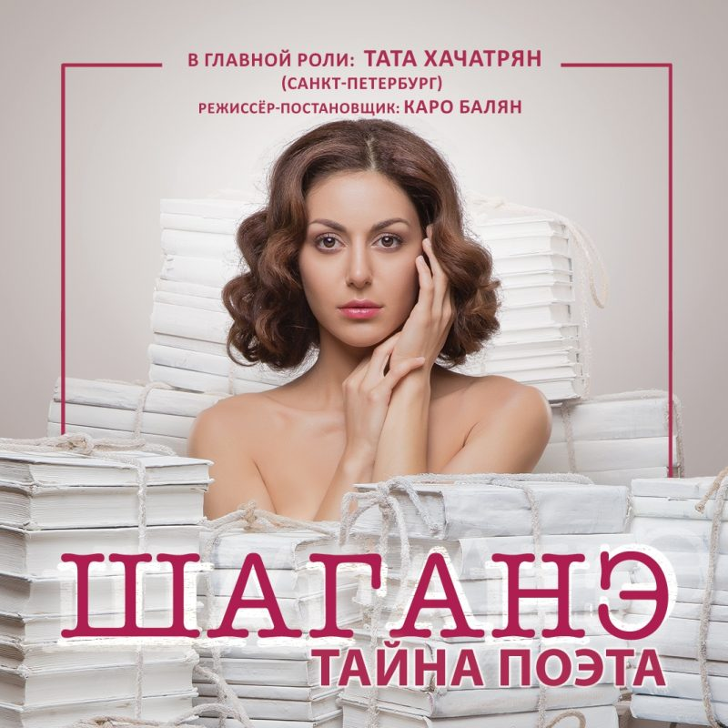 """Shagane. The Secret of the Poet"" Starring Tata Khachatryan"