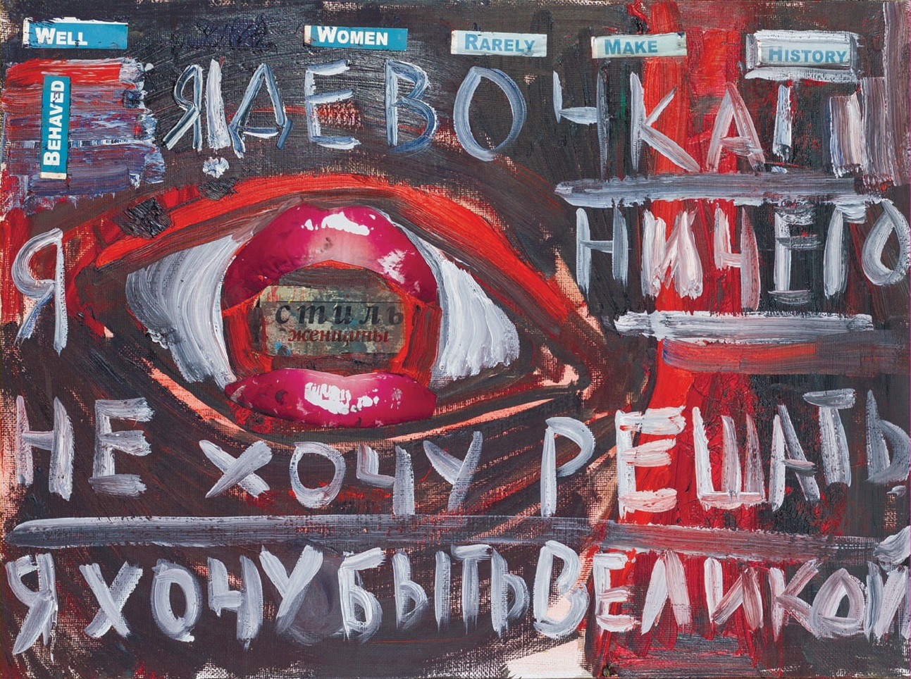 Emotional Expression and Society in the Work of Ekaterina Preys